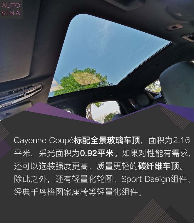 换个活儿法 看有钱人怎么玩 试驾全新Cayenne Coupé