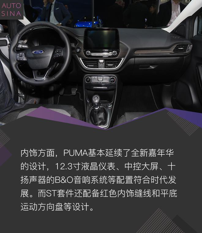 天生运动基因 福特PUMA新车解析