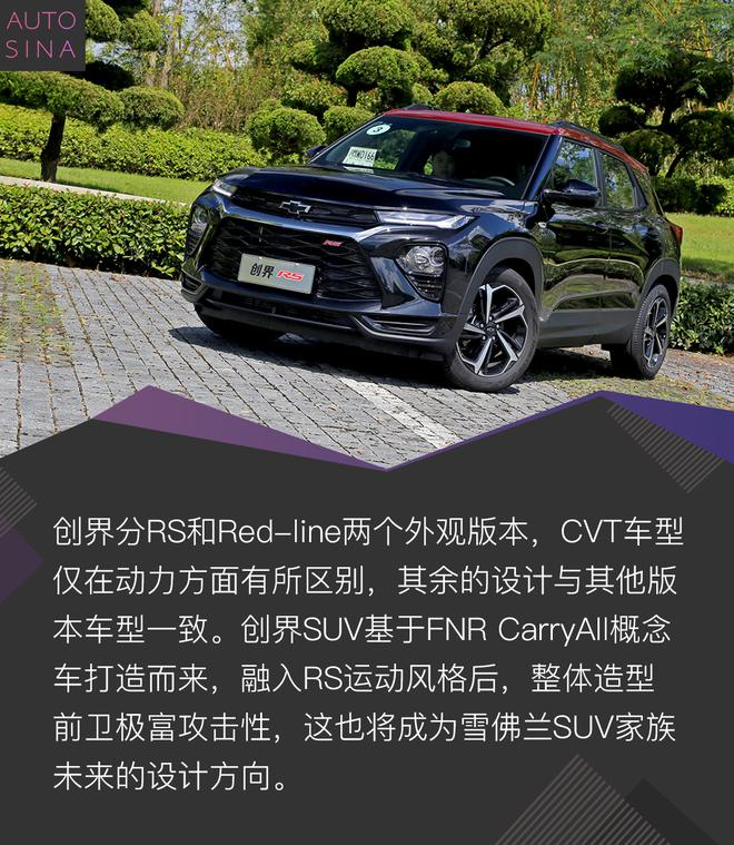 活力无限 新浪汽车试雪佛兰创界CVT版车型