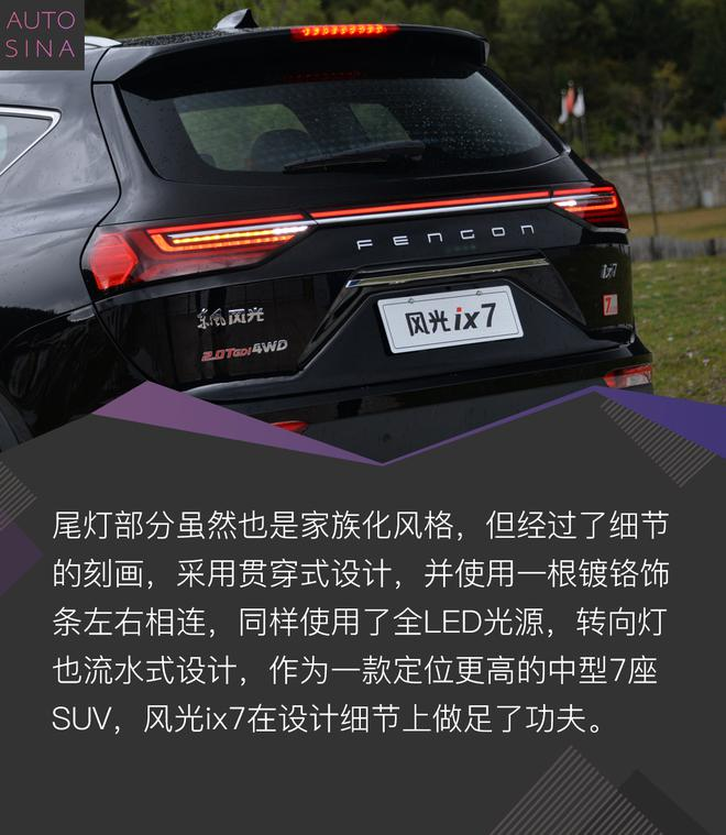 在品质上下足功夫 风光ix7试驾体验