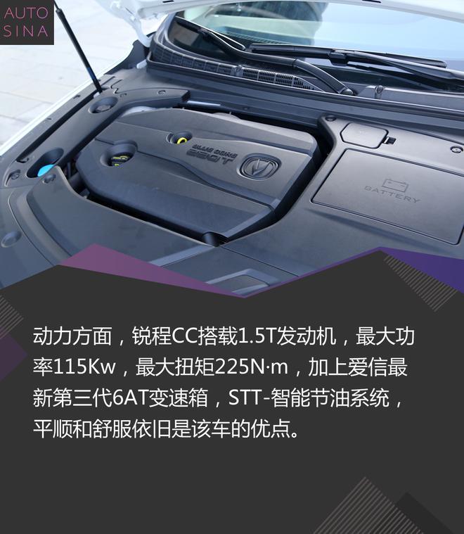 长安锐程CC上市 售价9.49-12.89万元
