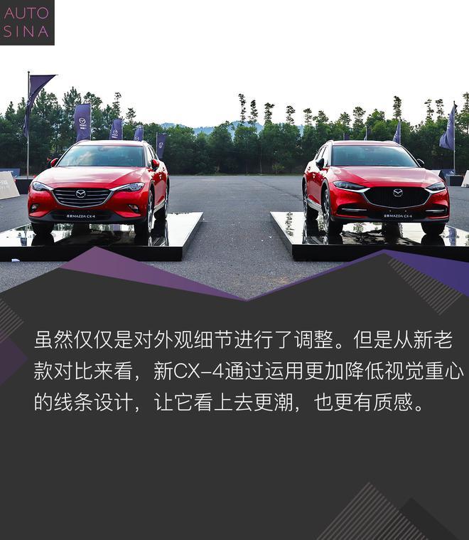 """动/静皆""""潮奢"""" 新浪汽车试驾马自达新CX-4"""