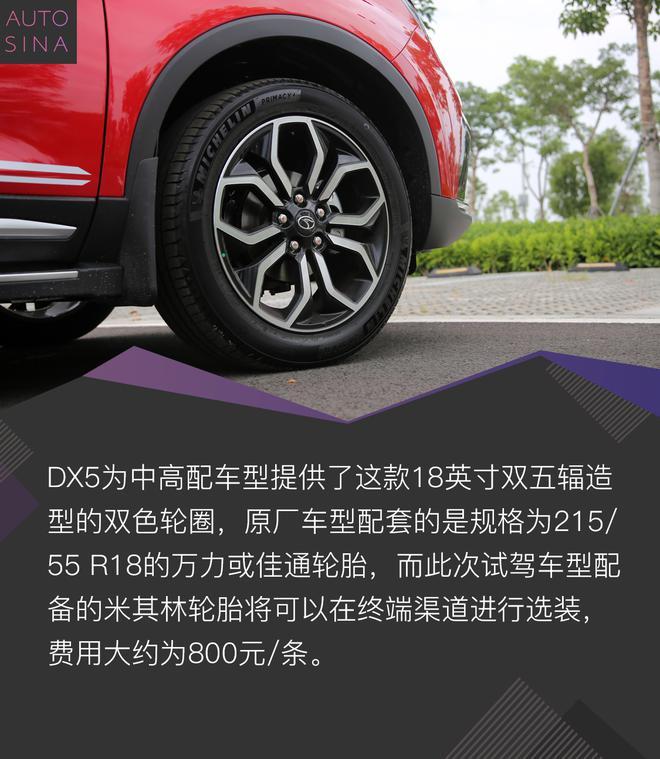 给你越级体验 东南DX5 1.5T旗舰型抢先试驾