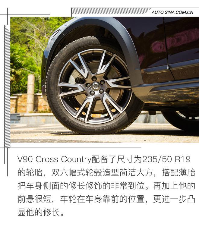 旅行的意义 试驾沃尔沃V90 Cross Country