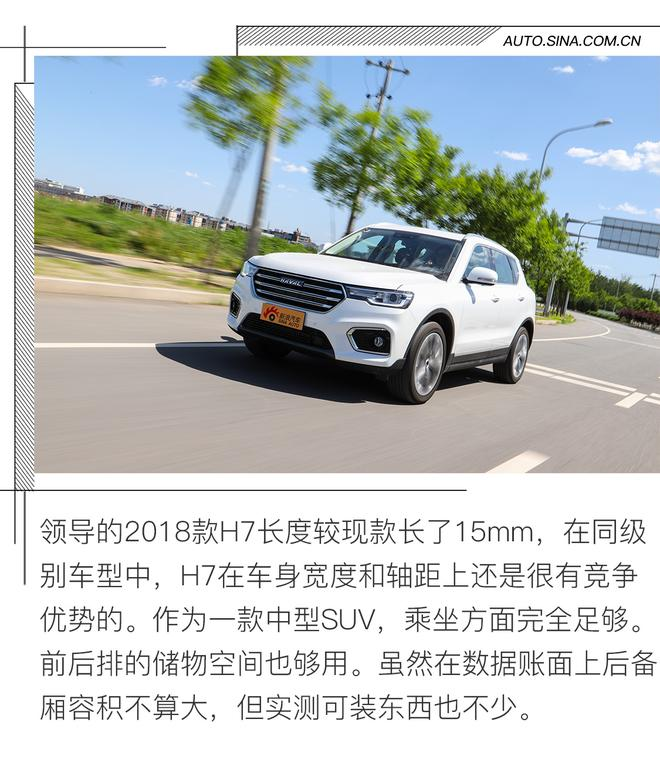 领导换新车,编辑说他很能装? 哈弗H7长测(二)