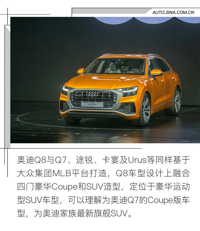 奥迪Q8实拍解析 运动范SUV新玩法