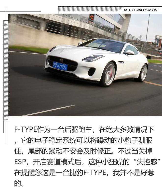 捷豹最强大的四缸心脏 赛道试驾F-TYPE