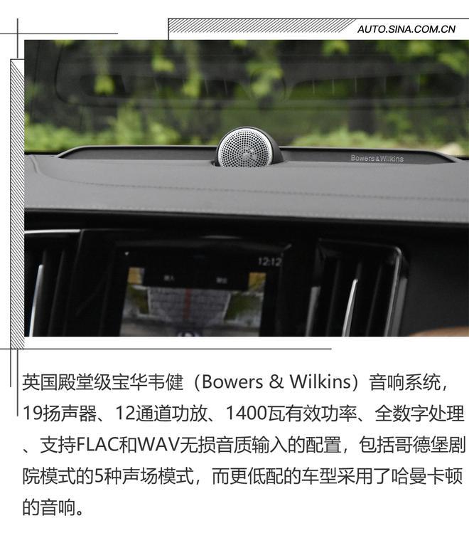 雷神索尔下凡 试驾沃尔沃新款S90