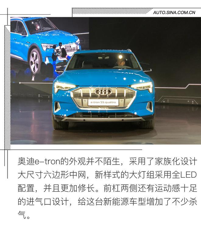 未来就在眼前 奥迪e-tron量产版新车解析