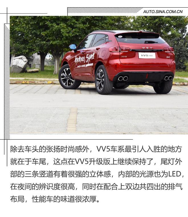主动安全配置升级 试驾WEY VV5升级款