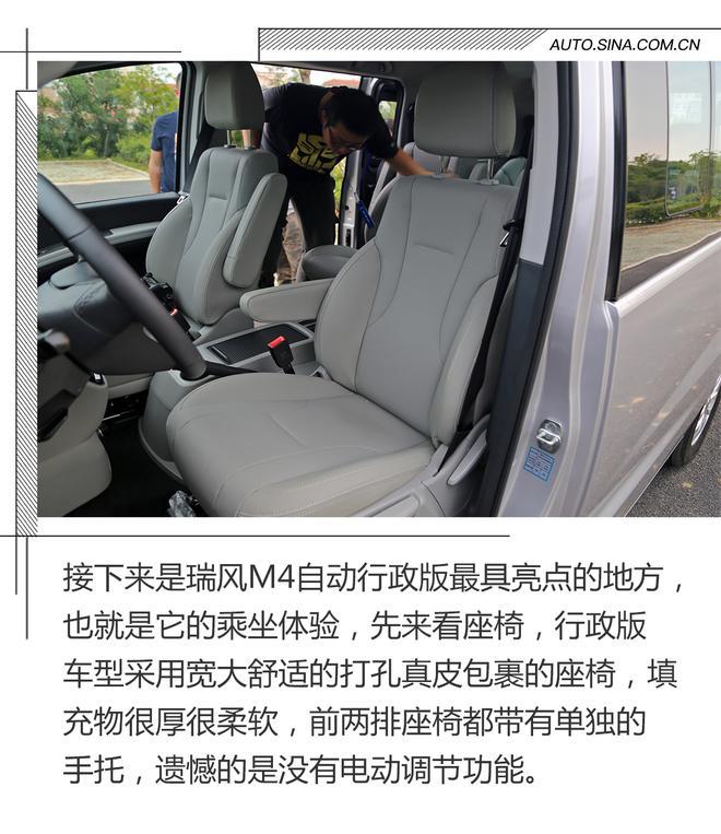提升行政能力 试驾江淮瑞风M4自动行政版