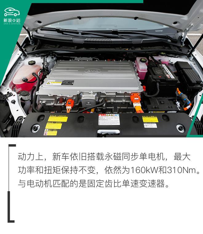 新浪e站能耗详细测试 比亚迪秦EV450