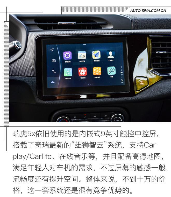 价格下降科技配置提升 试驾瑞虎5x 1.5L车型