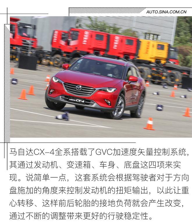 将运动进行到底 试马自达CX-4 2.5L顶配版