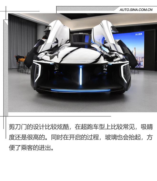 来自未来汽车的问候 华人运通