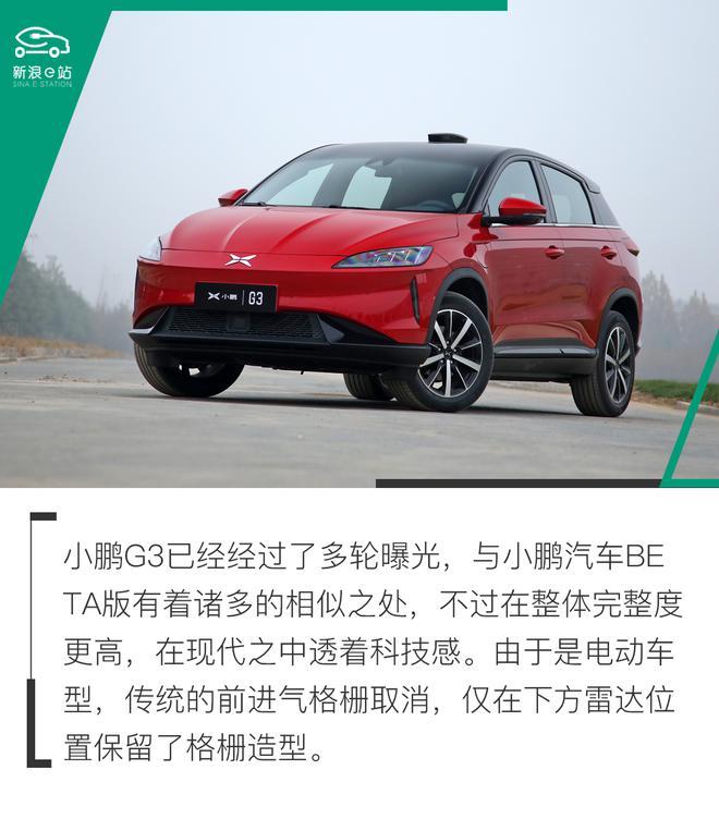 硬实力表现值得肯定 小鹏汽车G3专项试驾体验