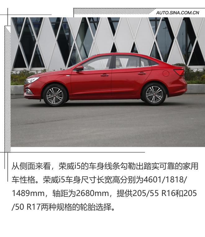合格的经济适用男 试驾荣威i5 1.5L车型