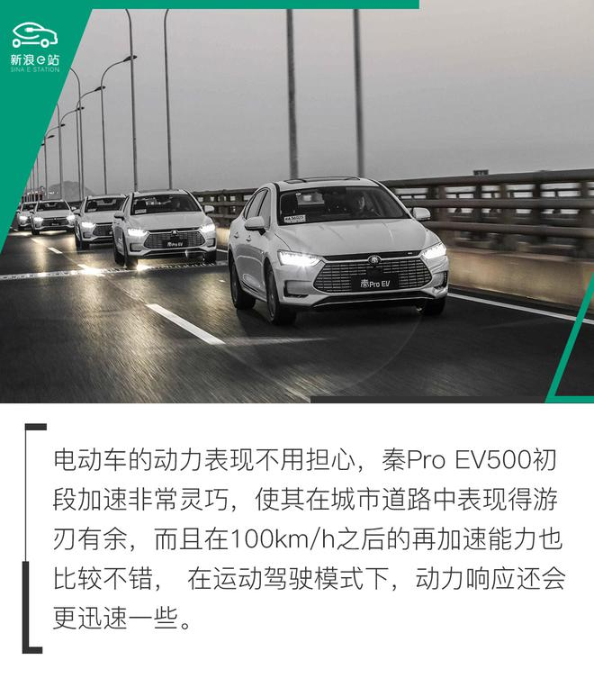 名字叫EV500,就真能跑500公里吗?