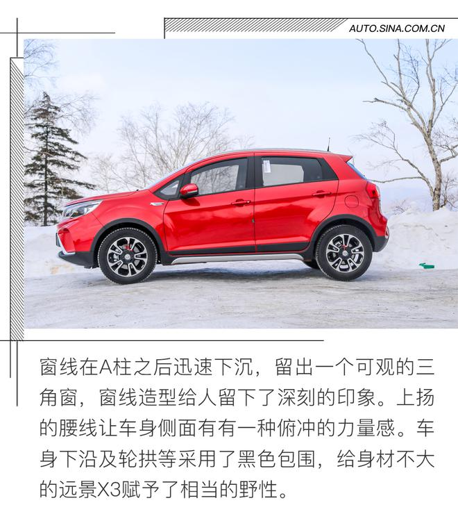 雪乡试驾吉利远景X3 六万元的SUV体验