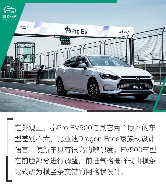 开电动车跑赛道 试驾比亚迪秦Pro EV