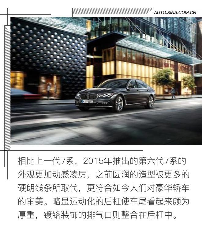 新款宝马7系内饰官图发布 将于今日全球首发