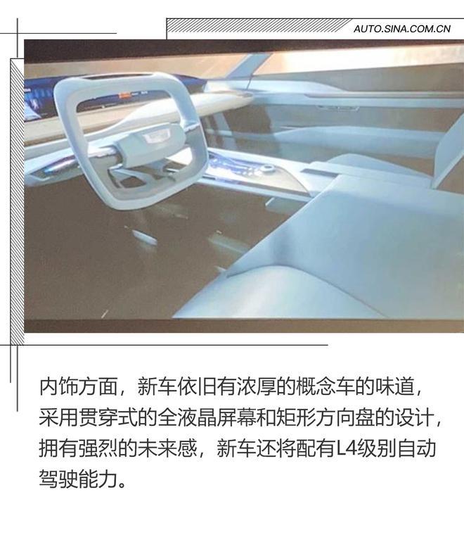 基于BEV3平台打造 凯迪拉克首款纯电动SUV