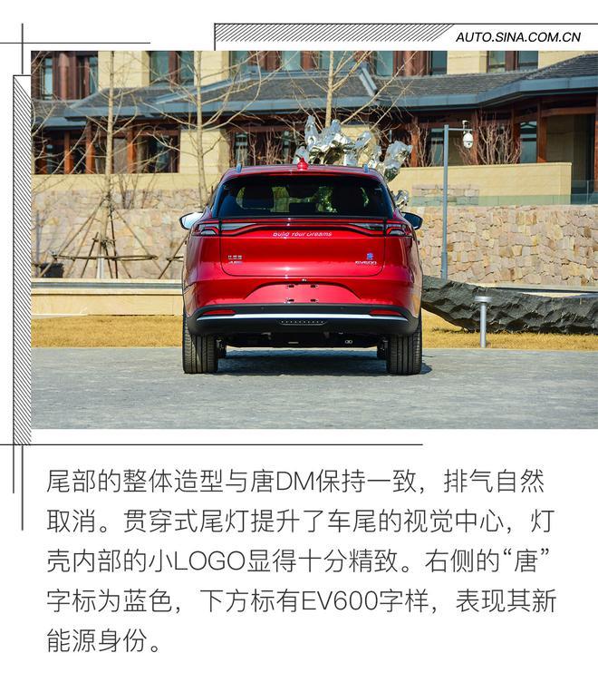 对于纯电动车你还有什么疑虑?全新一代唐 EV600