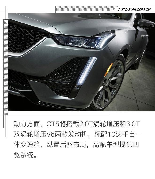 型男必选车型 凯迪拉克CT5官图解析