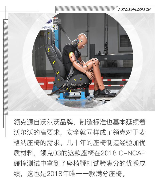 不怵豪车的品质 揭秘领克03的高端座椅