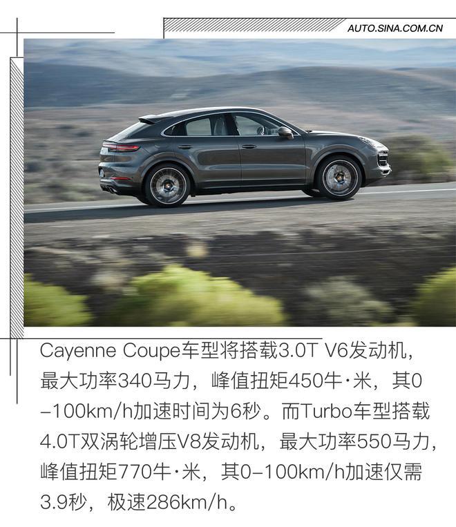 进军豪华细分市场 卡宴Coupe新车解析