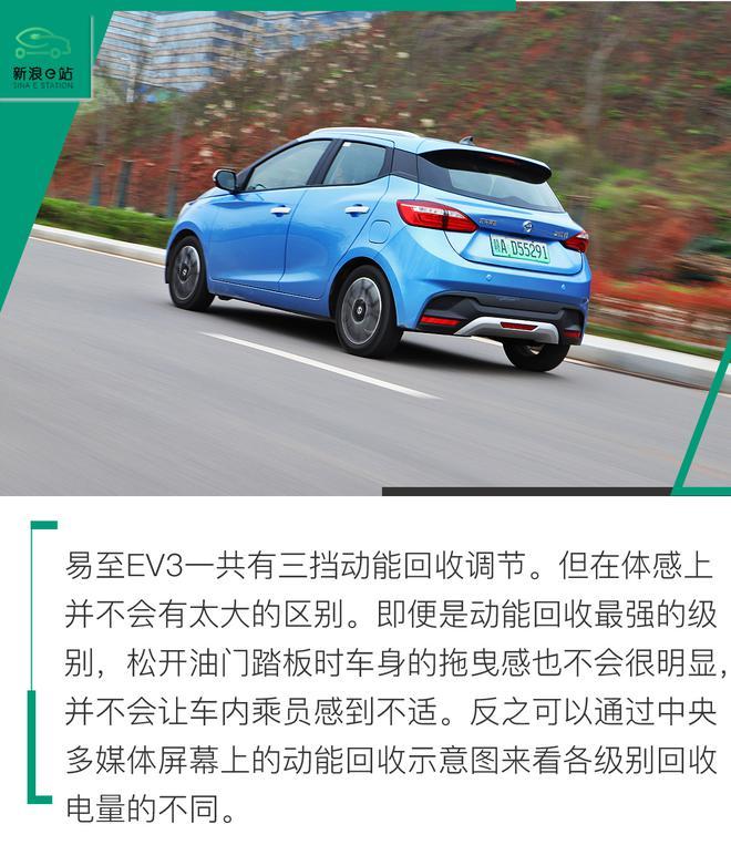 均衡的代步小车 试驾江铃集团新能源——易至EV3
