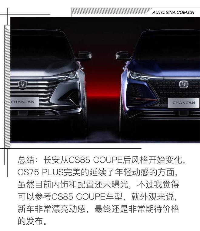 两种外观设计 长安CS75 PLUS新车解析