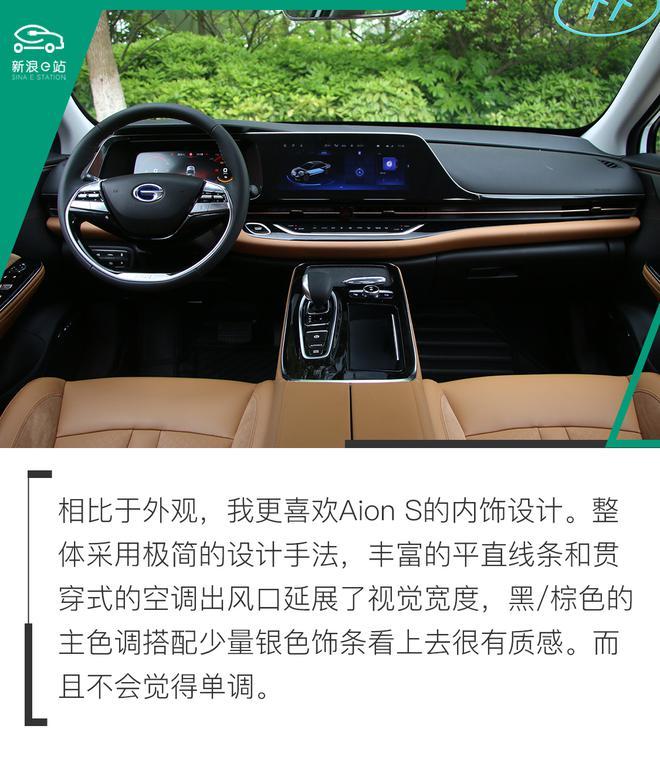 广汽新能源Aion S上市 补贴后13.98万起