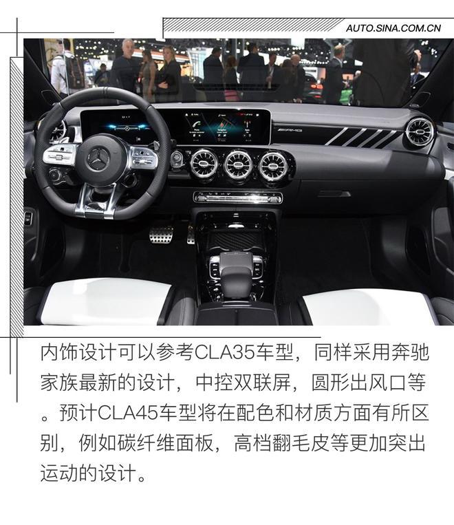 钢炮代表 全新AMG CLA 45车型官图解析