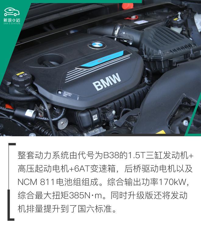 升级版不简单 宝马X1插电混动里程升级版试驾