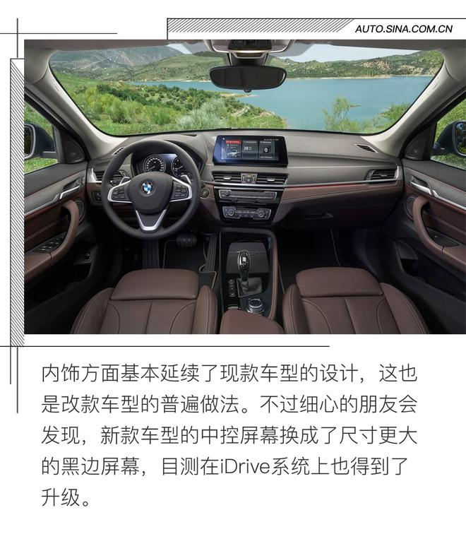增加新鲜感 中期改款宝马X1官图解析