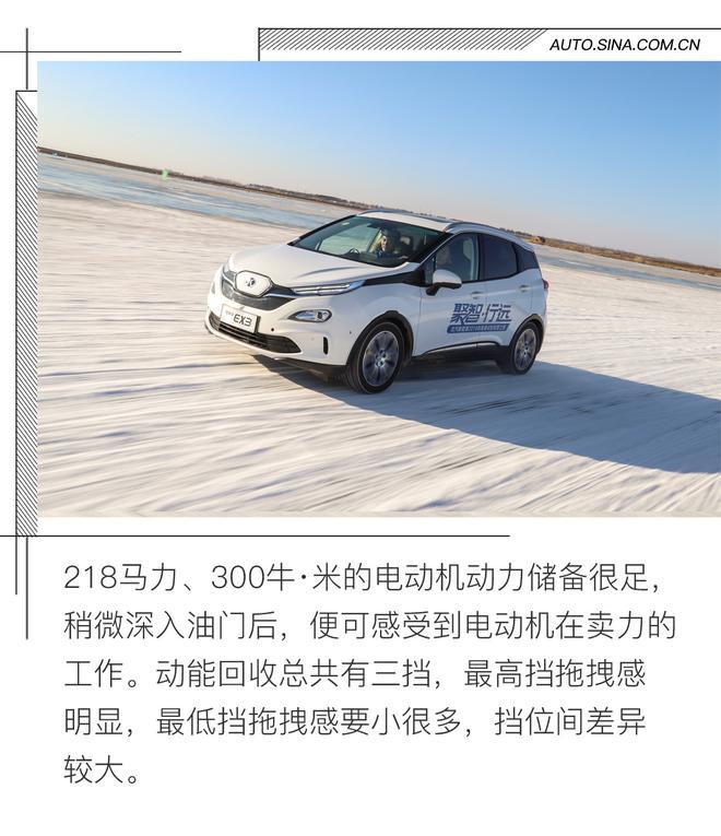 有何应对低温之能? 试驾北汽新能源EX3
