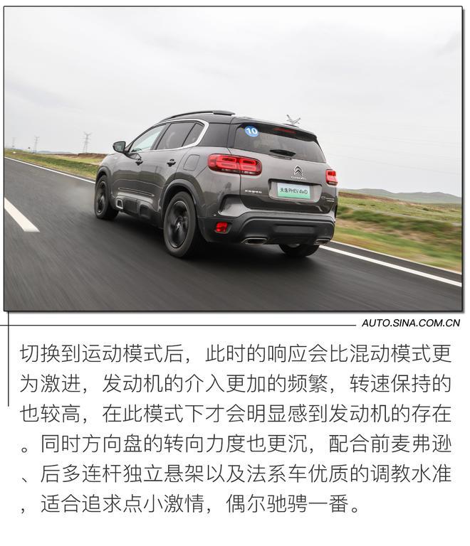 时尚经济之选 试驾雪铁龙天逸C5 AIRCROSS插混车型