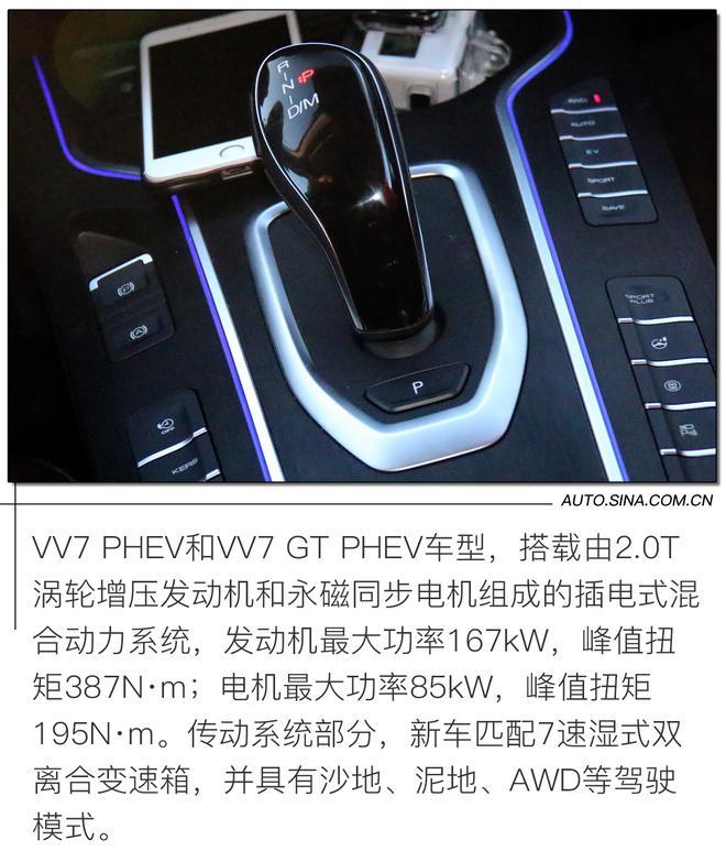 低温不足惧,试驾WEY VV7/VV7 GT PHEV