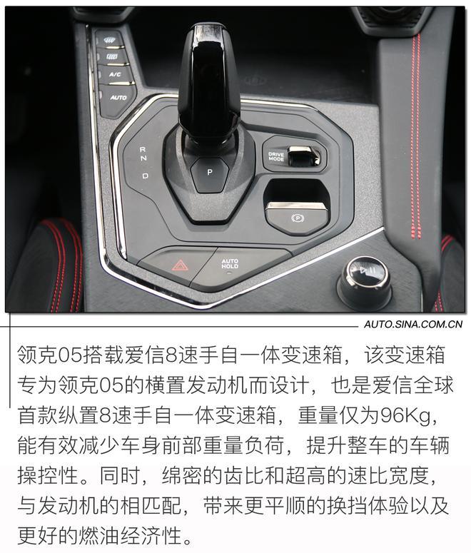 领克03+同款发动机 零百6.7秒的旗舰轿跑SUV 试驾领克05