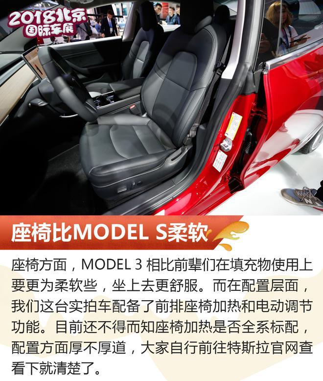 迟到的特斯拉 MODEL 3实拍解析