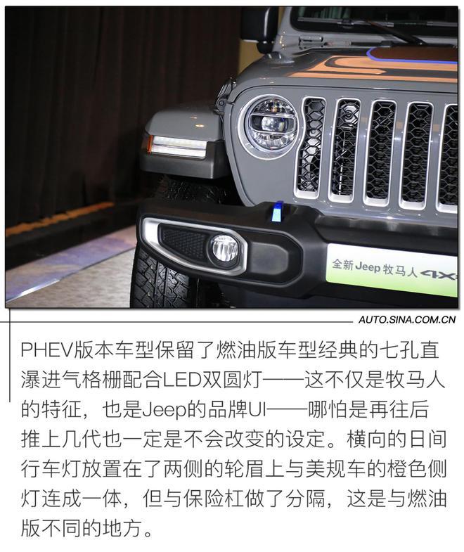 绿巨人合体钢铁侠 实拍Jeep牧马人Sahara 4×e