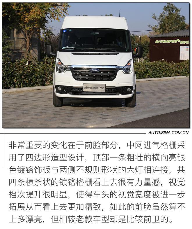 乘用化的商用车 试驾江铃福特新世代全顺Pro