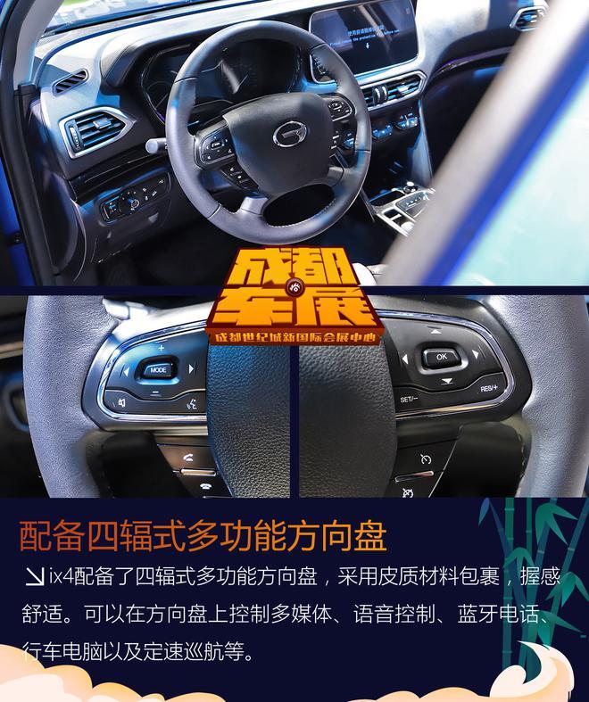 从0到1的突破 解析广汽丰田首款新能源车ix4
