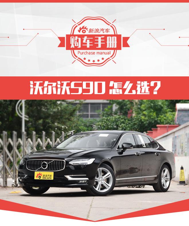 T5智逸版最值得推荐 沃尔沃S90购车手册