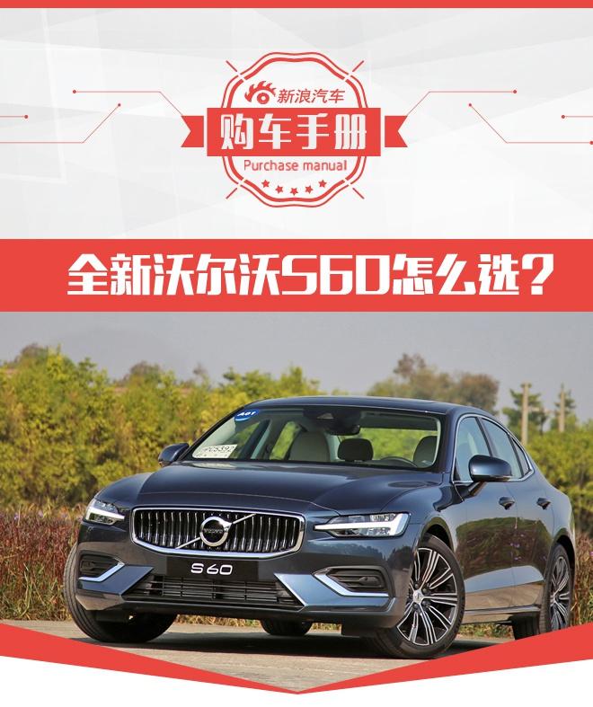 首选T4 智远豪华版/T4 智远运动版 沃尔沃S60购车手册