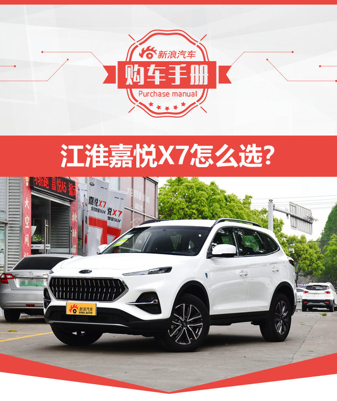 五座大空间狠货如何选?江淮嘉悦X7购车手册