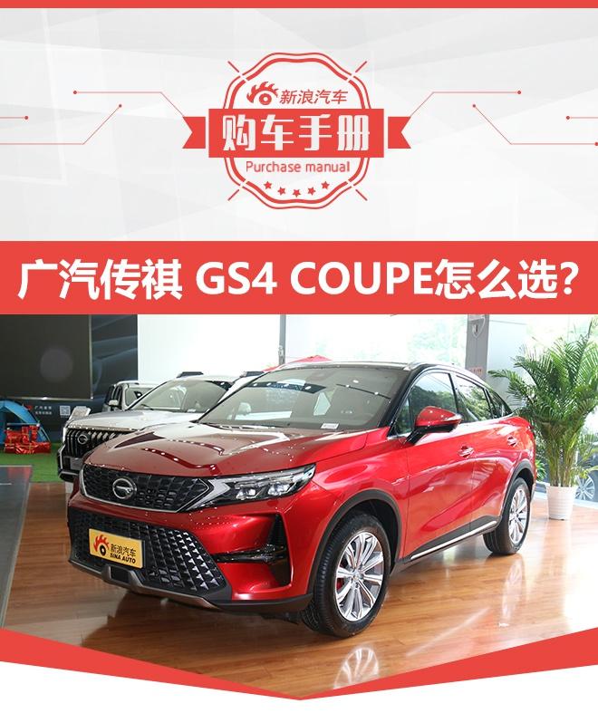 后浪来袭 广汽传祺 GS4 COUPE购车手册