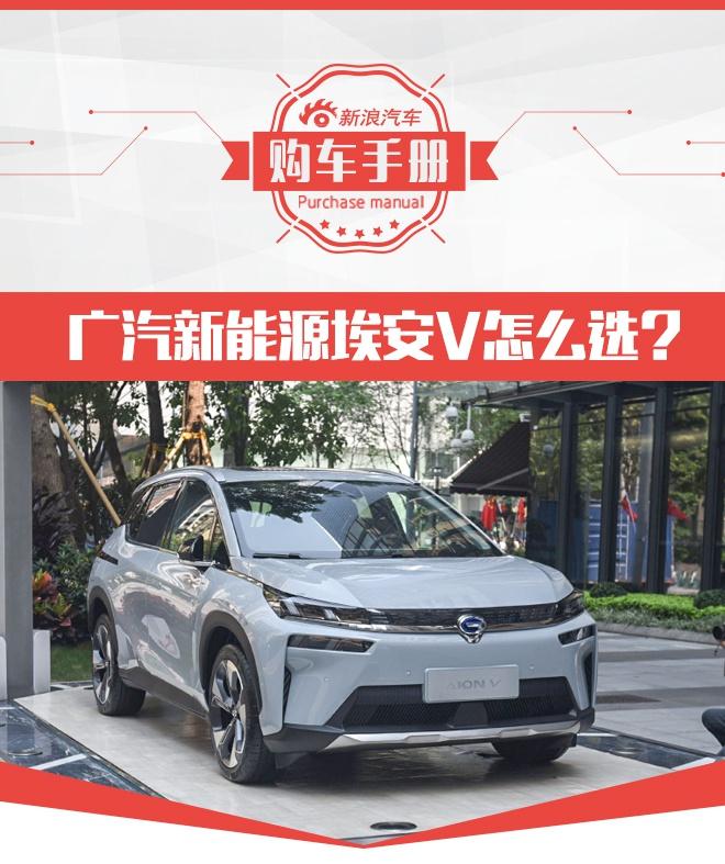 首推中低配车型 广汽新能源埃安V购车手册
