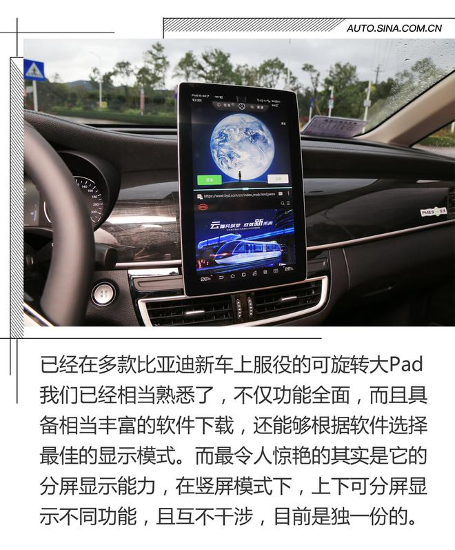 以用户体验为本 试驾体验比亚迪全新宋MAX
